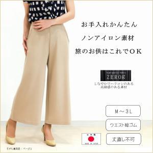 ZEROGツイルワイドパンツ|yoemon-store