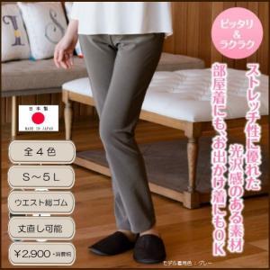 ボディラップスリムパンツ|yoemon-store