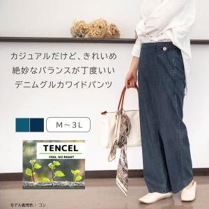 テンセルデニムグルカパンツ|yoemon-store