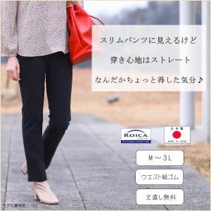 ハイテンションストレートパンツ<股下65cm>|yoemon-store
