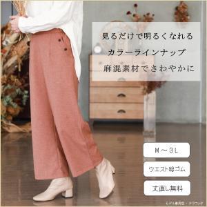 麻調ストレートワイドパンツ|yoemon-store