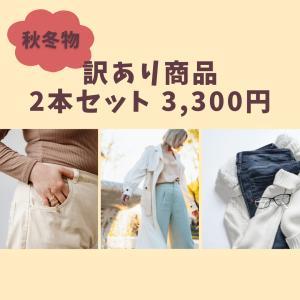 【秋冬物】訳あり商品詰め合わせ2本セット【お買い得】 yoemon-store