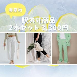【春夏物】訳あり商品2本 3000円セット【お買い得】|yoemon-store