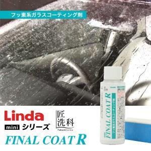 フッ素系ガラスコーティング剤 Linda ファイナルコートR mini|yof