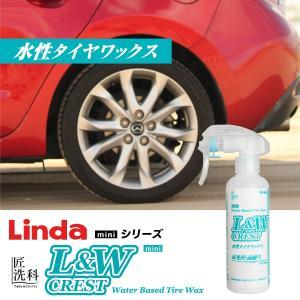 水性タイヤワックス Linda L&W CREST mini|yof