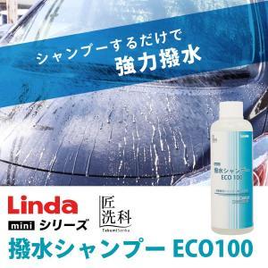 Linda 撥水シャンプー ECO100 mini|yof