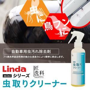Linda 虫取りクリーナー mini|yof