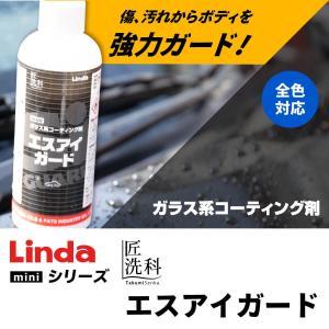 ガラス系コーティング剤 Linda エスアイガード mini|yof