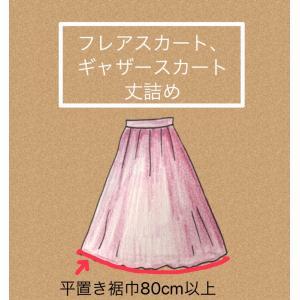 フレアースカート(フレアー、ギャザー)丈詰め 2300円