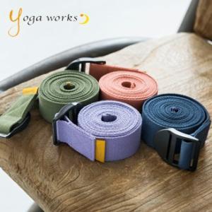 ヨガベルト ヨガワークス ヨガストラップ 240cm yogaworks メール便送料無料|yoga-pi