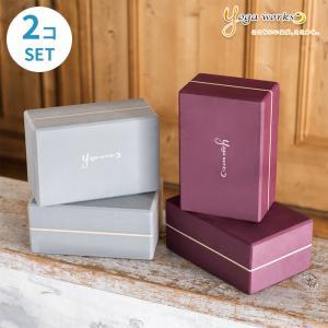 ヨガブロック ヨガワークス B2個セット 安全幅広タイプ yogaworks