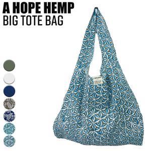 a hope hemp ア ホープヘンプ ビッグ トートバッグ ヘンプ バッグ 大判 大容量 無地 柄 ヨガマットバッグ yoga-pi