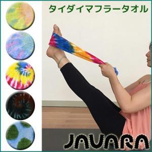 条件付き送料無料 JAVARA タイダイ マフラータオル 110×21cm タオル かわいい スポーツ タオル (javara2014tw)|yoga-pi