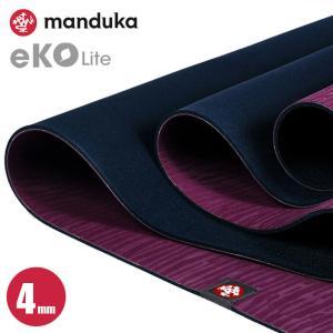 マンドゥカ  MANDUKA ヨガマット eko lite エコライト 約4mm アサイ yoga-pi
