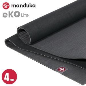 マンドゥカ  MANDUKA ヨガマット eko lite エコライト 約4mm チャコール yoga-pi