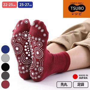 TSUBOレシピ 足つぼ 日本製 足袋 先丸 足つぼマッサージ|yoga-pi