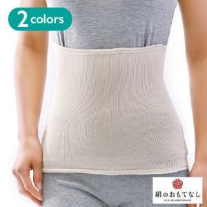 絹のおもてなし 肌側シルク腹巻き シルク 腹巻  レディース 日本製 温活 下着 妊娠 妊婦 冷え取り|yoga-pi