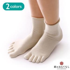 絹のおもてなし 肌側シルク履き口やさしい5本指ソックス シルク 靴下 絹  ナチュラル 日本製|yoga-pi