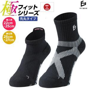 三笠 靴下 mikasa FIT GEAR スポーツソックス 極フィット 先丸 くるぶし丈 クルー丈 メンズ レディース 日本製|yoga-pi