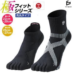 三笠 靴下 mikasa FIT GEAR スポーツソックス 極フィット 5本指 くるぶし丈 クルー丈 メンズ レディース 日本製|yoga-pi