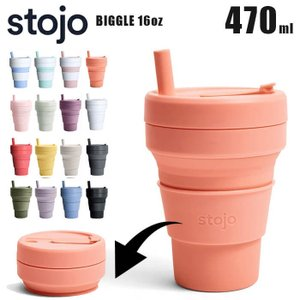 stojo ストージョ BIGGIE 16oz 470ml マイカップ マイタンブラー マイボトル おしゃれ 洗いやすい サステナブ 日本正規代理店商品|yoga-pi