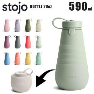 stojo ストージョ BOTTLE 20oz 590ml マイカップ マイタンブラー マイボトル おしゃれ 洗いやすい サステナブ 日本正規代理店商品|yoga-pi