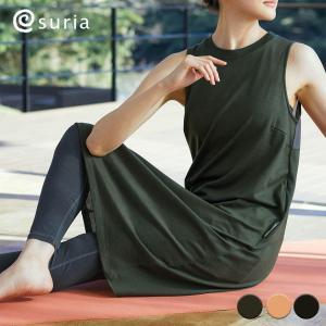 スリア ヨガウェア トップス メリノウール ワンピース オールデイメリノワンピ #newactivenorma おしゃれ|yoga-pi