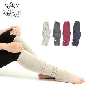 ヨガ レッグウォーマー ヨギーサンクチュアリ ニーハイ レッグウォーマー yoggy sanctuary ヨガ 靴下 トレンカ yoga-pi