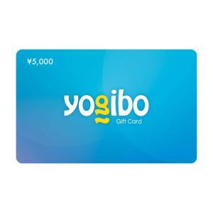 【日時指定不可】Yogibo ギフトカード(5,000円) / ヨギボー  / ビーズクッション / プレゼント / 贈り物|yogibo