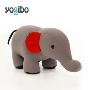 【1〜3営業日で出荷予定】Yogibo Mate Elephant(アーネスト) / ヨギボー メイト エレファント / 快適すぎて動けなくなる魔法のソファ / ゾウ|yogibo