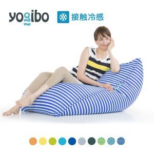 Yogibo Zoola Midi / ヨギボー ズーラ ミディ / 快適すぎて動けなくなる魔法のソファ / ビーズソファー / ビーズクッション|yogibo