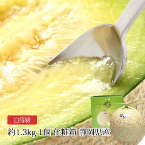 メロン クラウンメロン 1個 等級:白 1.3kg以上 化粧箱入 送料無料...