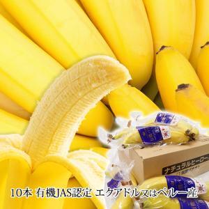 バナナ ナチュラルヒーロー 10本 1箱 有機JAS認定 エクアドル産又はペルー産
