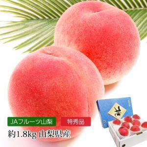 桃 春日居 山梨 お中元 ギフト 特秀品 1.8kg 8玉 ...