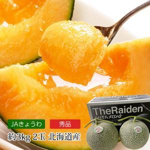 らいでんメロン 赤肉 秀品 2玉 3kg 北海道 JAきょう...