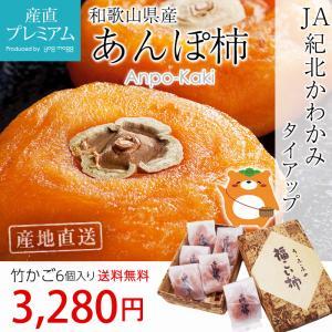 あんぽ柿 干し柿 無添加 竹かご 6個入 和歌山