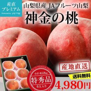 桃 神金の桃 特秀品 山梨 6玉 1.8kg 果物 お取り寄...