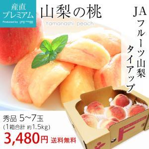 桃 山梨 秀品 1.5kg 5〜7玉 果物 お取り寄せ フル...
