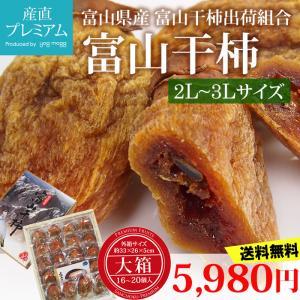 干し柿 富山干柿 2L〜3Lサイズ 16〜20個 大粒 大箱 富山県ふるさと認証食品