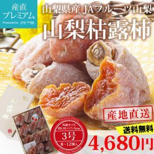 干し柿 山梨枯露柿 3号 8〜12個