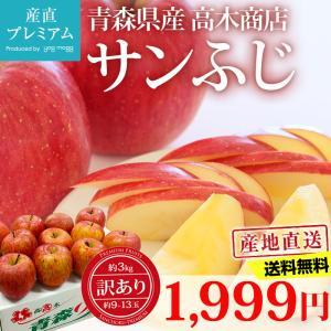 りんご 訳あり サンふじ 3kg 11〜13玉 リンゴ 青森...