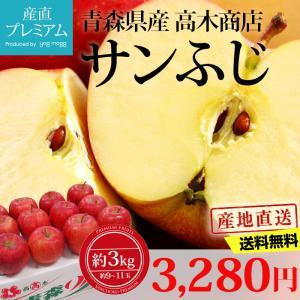 りんご サンふじ 3kg 11〜13玉 リンゴ 青森県産 高...