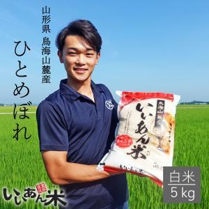 令和元年産 ひとめぼれ いいあん米 白米 5kg 山形 庄内 米 お米