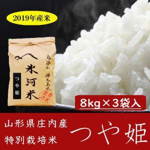 令和元年産 つや姫 玄米 8kg×3袋 特別栽培米 山形県産 庄内産 農家直送 米 お米