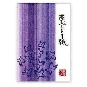 「紫陽花」 雨(紫)/短冊|yohira