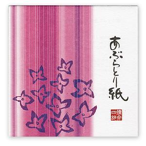 「紫陽花」 雨(赤)/方形|yohira
