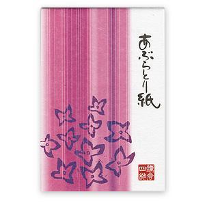 「紫陽花」 雨(赤)/短冊|yohira