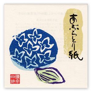「紫陽花」芋版(青)/方形|yohira
