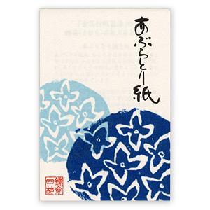 「紫陽花」芋版(青)/短冊|yohira