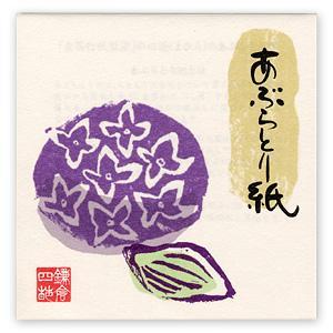 「紫陽花」芋版(紫)/方形|yohira